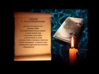 Преп. Ефрем Сирин — Гимн о долготерпении